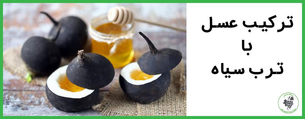 ترکیب عسل و ترب سیاه