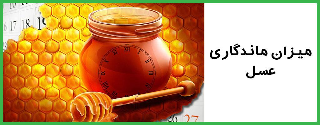 میزان ماندگاری عسل