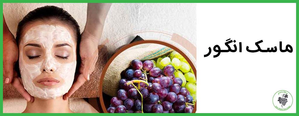 طرز تهیه ماسک انگور