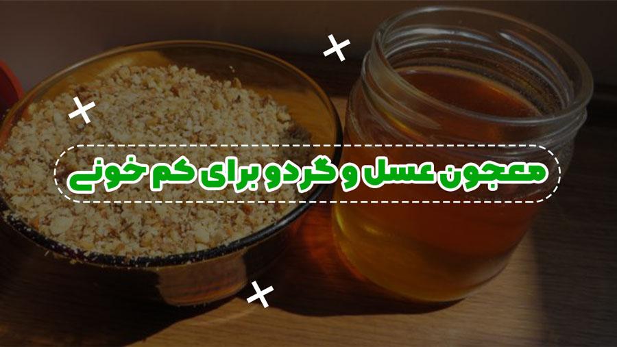 عسل و گردو برای کم خونی