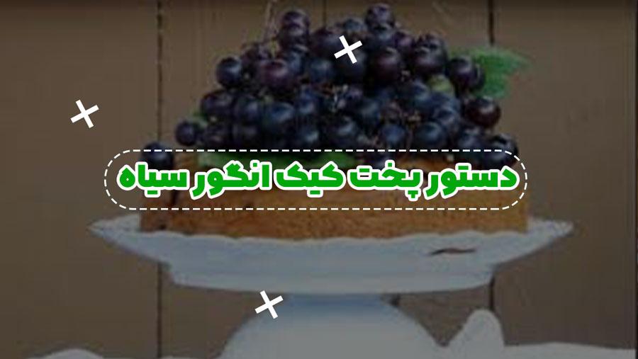 دستور پخت کیک انگور سیاه
