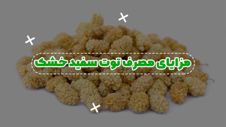 مزایای مصرف توت سفید خشک
